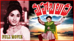 Mahabaludu Telugu  Full Length Movie || Krishna, Vanisree