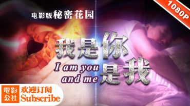 I Am You And Me – Full Movie – MTF Body Swap