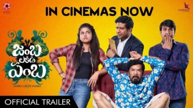 Jamba Lakidi Pamba Trailer (New Bodyswap Movie)