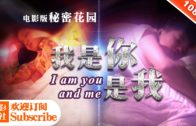 I Am You And Me scene